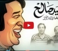 """فيديو مؤثر جدا ل """"ايجيبتون"""" عن سعيد صالح ويوسف عيد وخالد صالح"""