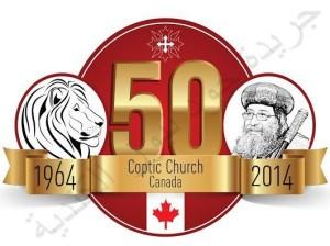 لوجو زيارة البابا الي كندا للإحتفال باليوبيل الذهبي للكنيسة في المهجر