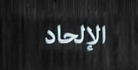 أشرف حلمي يكتب: الإلحاد فى الكباب والكفته فى الإرهاب