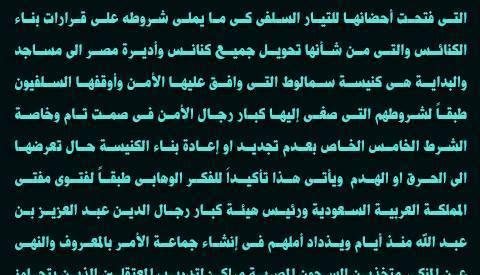 أشرف حلمي يكتب: السلفيين يجهزون للأمر بالمعروف وهدم الكنائس فى مصر