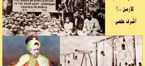 أشرف حلمي يكتب: متى سيعترف العرب بالمذابح العثمانية للأرمن؟!!