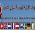 بيان أتحاد المنظمات القبطية بأوروبا بشأن إسلام البحيري