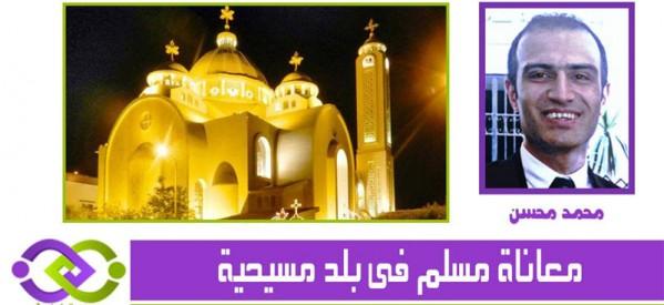 محمد محسن يكتب: معاناة مسلم في بلد مسيحية