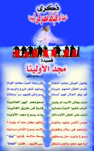 ذكري شهداء أقباط مصر في ليبيا