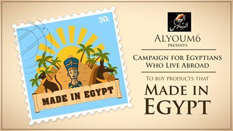 """برنامج """"اليوم السادس"""" بكندا يُدشن حملة قوية لدعم إقتصاد مصر"""