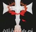 """أشرف حلمي: كتاب """"رهبان وقتله"""" مثير للفتن الطائفية وطعناً فى تصريحات البابا تواضروس بأمريكا"""