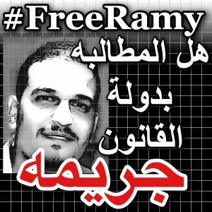 Ramy 3