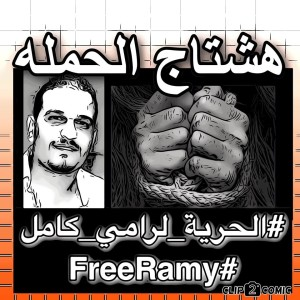 Ramy 4