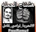 """بالصور..إستمرار حملة """"الحرية لـ رامي كامل"""" لليوم الخامس علي التوالي"""